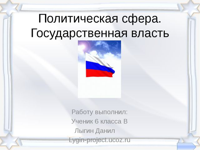 Вопрос № 1 Кто является президентом страны? Владимир Путин