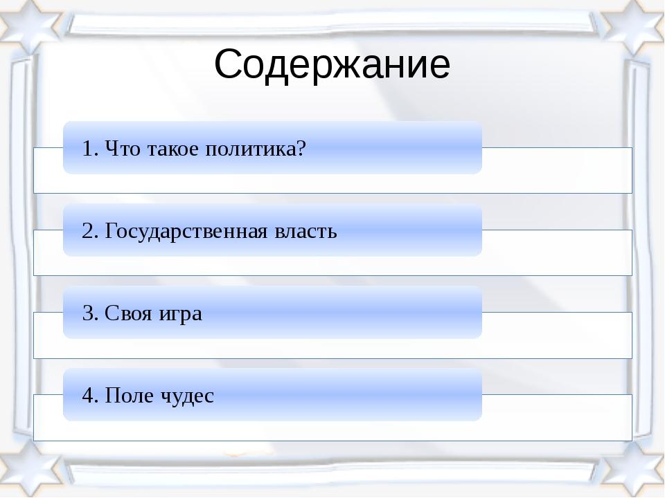 Вопросы Политика 1 2 3 4 5
