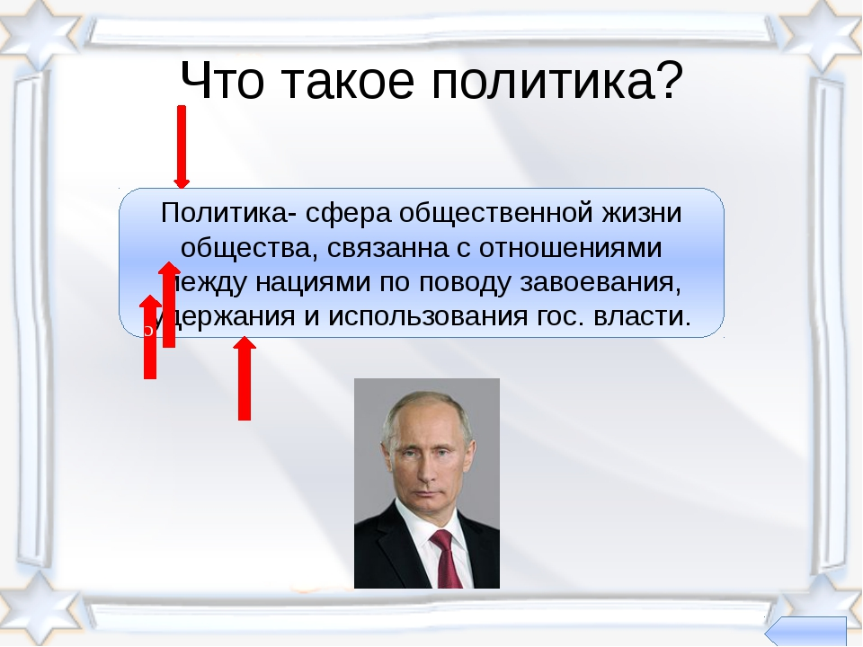 Вопрос № 3 Кто спикер Парламента Нижней палаты- Сергей Нарышкин Верхней палат...
