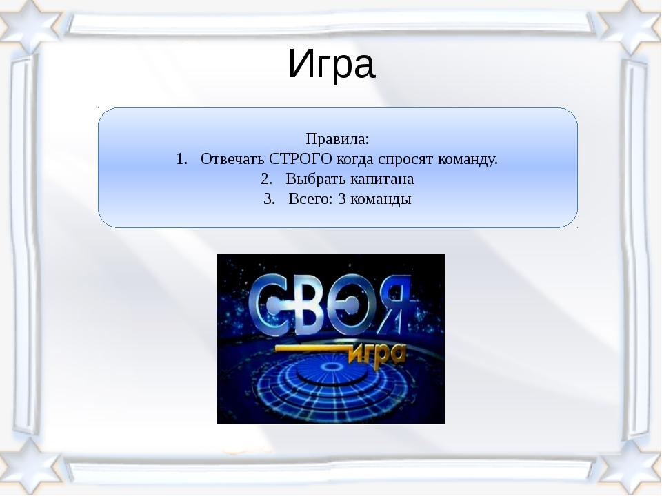 Вопрос № 2 Кто является председателем правительства? Дмитрий Медведев