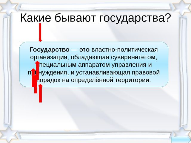 Вопрос № 5 Входит ли Украина в ЕС? Нет
