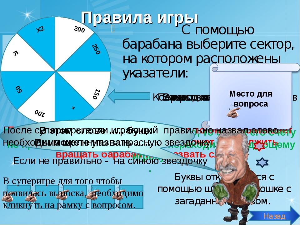 Правила игры С помощью барабана выберите сектор, на котором расположены указа...