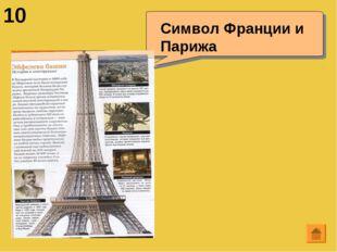 10 Символ Франции и Парижа