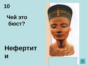 10 Чей это бюст? Нефертити