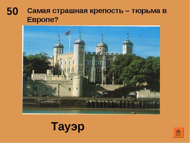 50 Самая страшная крепость – тюрьма в Европе? Тауэр
