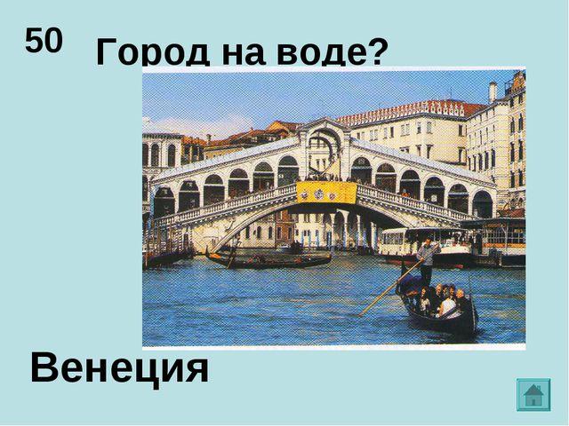 50 Венеция Город на воде?