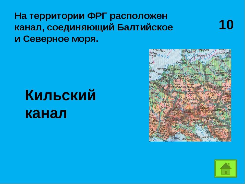 10 На территории ФРГ расположен канал, соединяющий Балтийское и Северное моря...