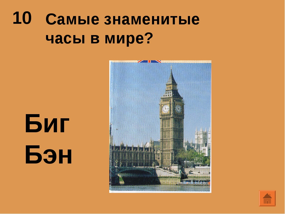 10 Самые знаменитые часы в мире?