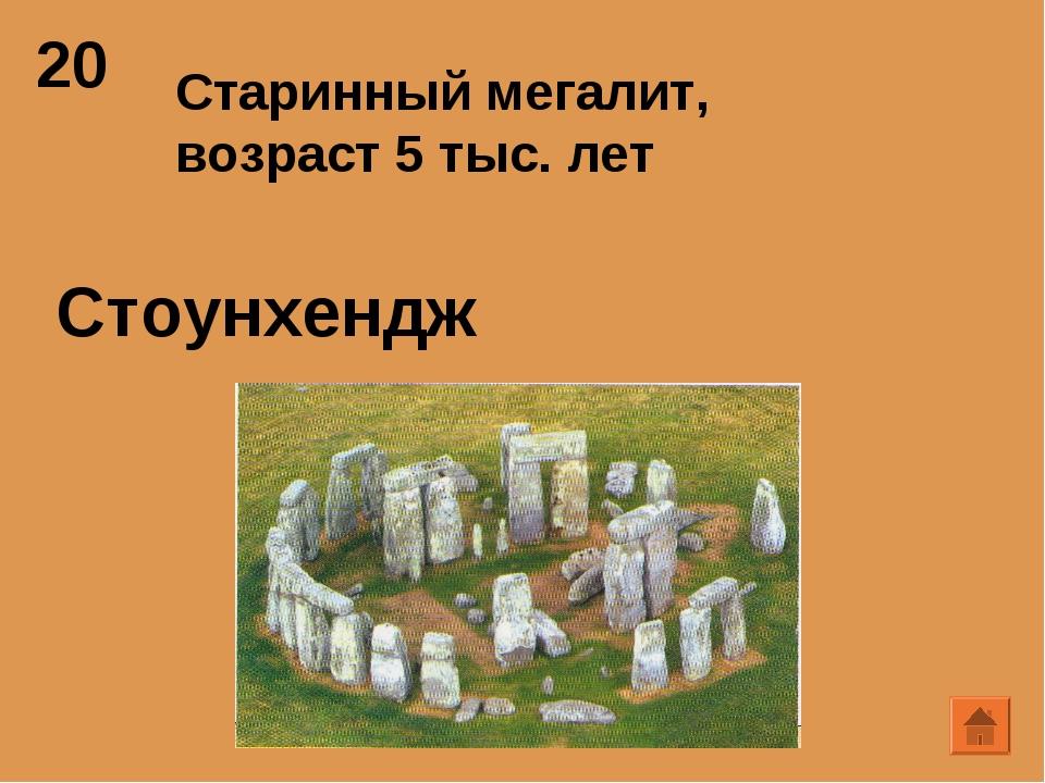 20 Стоунхендж Старинный мегалит, возраст 5 тыс. лет