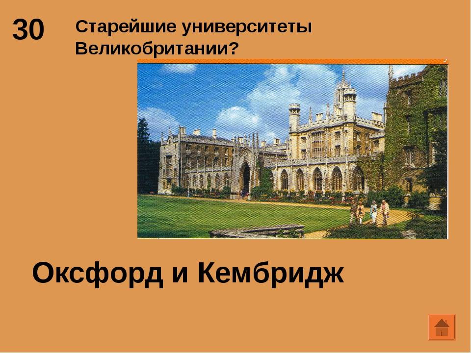 30 Старейшие университеты Великобритании? Оксфорд и Кембридж