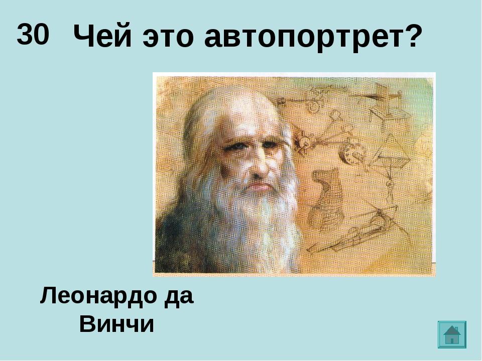 30 Леонардо да Винчи Чей это автопортрет?