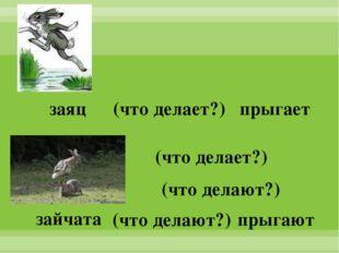 заяц зайчата прыгает прыгают (что делает?) (что делают?) (что делает?) (что д