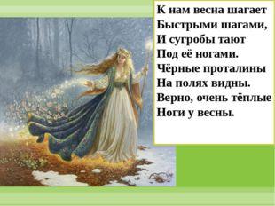 К нам весна шагает Быстрыми шагами, И сугробы тают Под её ногами. Чёрные прот