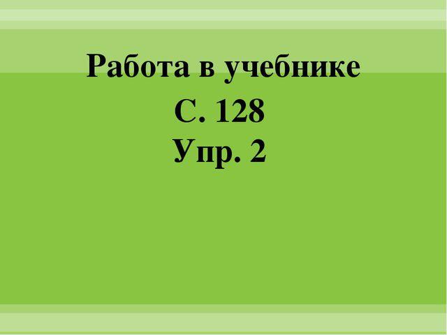 Работа в учебнике С. 128 Упр. 2