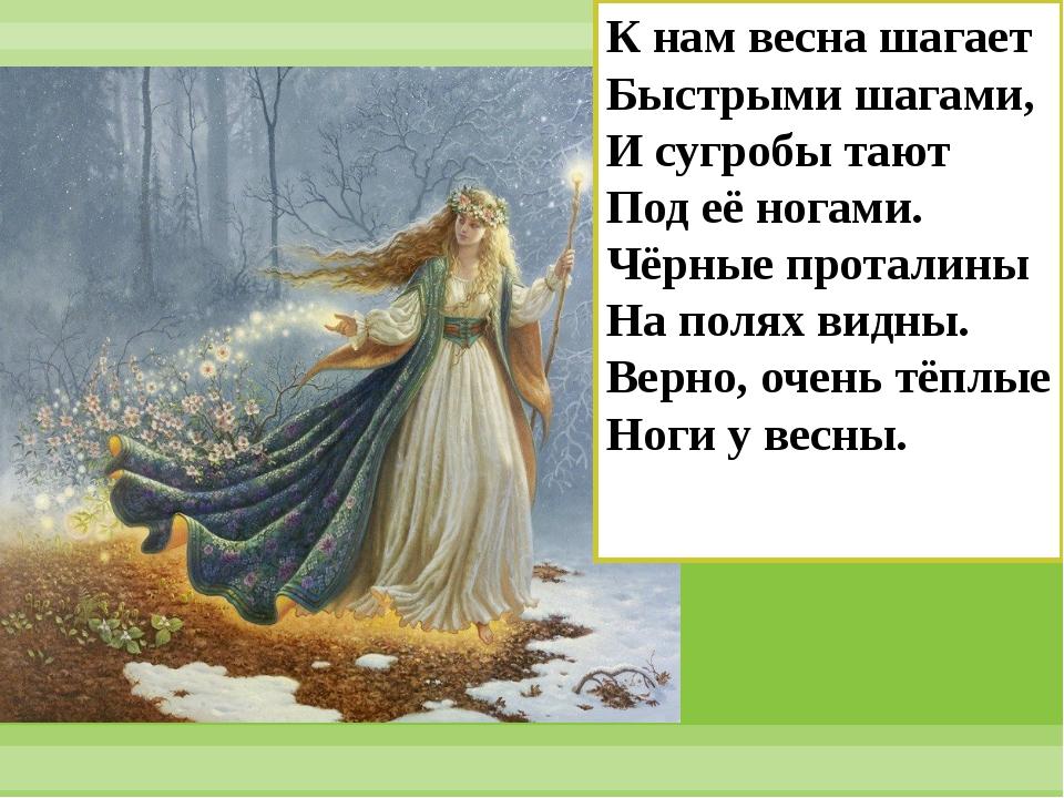 К нам весна шагает Быстрыми шагами, И сугробы тают Под её ногами. Чёрные прот...