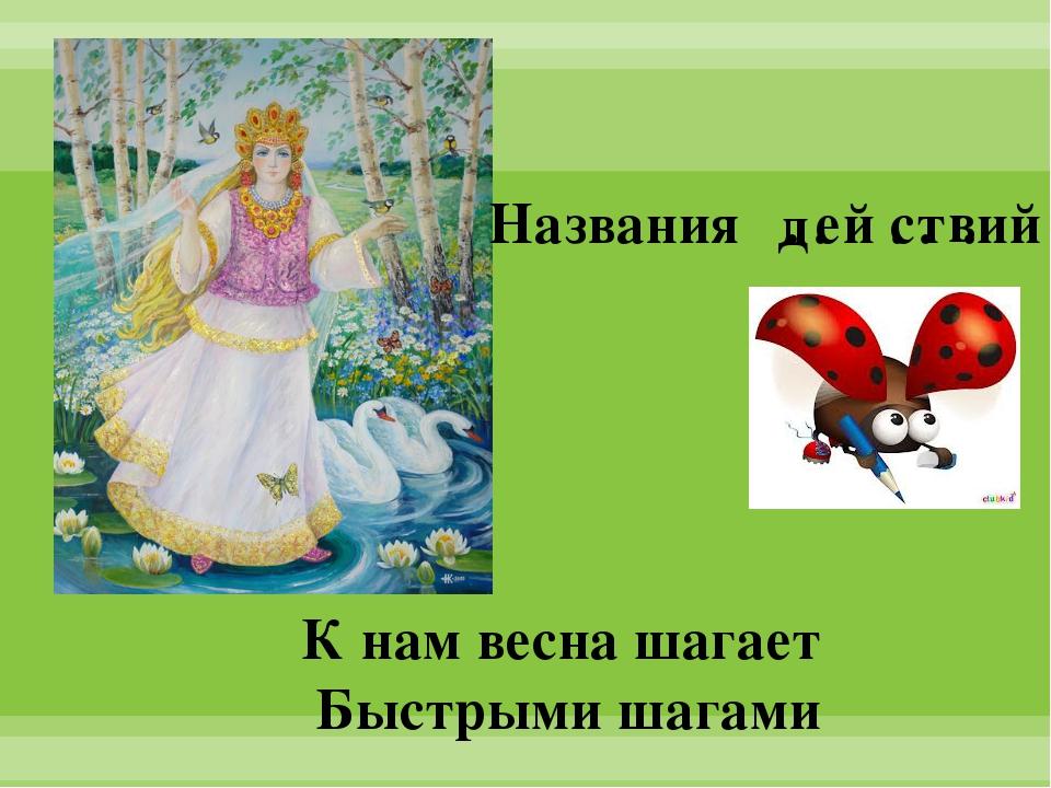Весна Названия . . й . . .ий д е с т в К нам весна шагает Быстрыми шагами