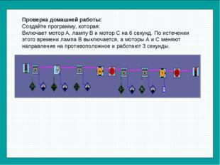 Проверка домашней работы: Создайте программу, которая: Включает мотор А, ламп