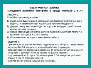 Практическая работа «Создание линейных программ в среде ROBOLAB 2.5.4» Задани