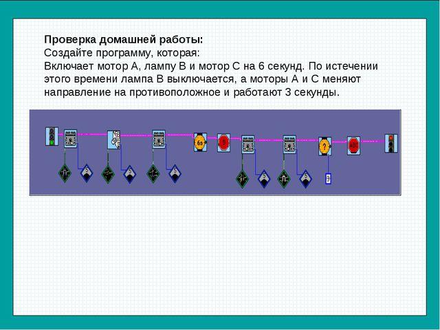 Проверка домашней работы: Создайте программу, которая: Включает мотор А, ламп...