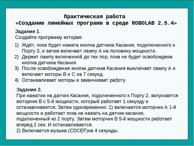 Практическая работа «Создание линейных программ в среде ROBOLAB 2.5.4» Задани...