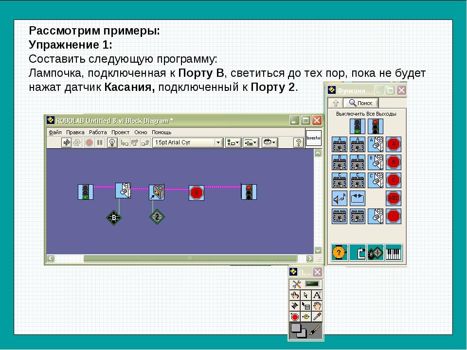 Рассмотрим примеры: Упражнение 1: Составить следующую программу: Лампочка, по...