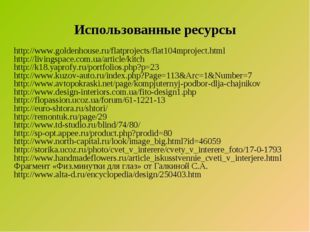 Использованные ресурсы http://www.goldenhouse.ru/flatprojects/flat104mproject