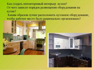 Как создать неповторимый интерьер кухни? От чего зависит порядок размещения о