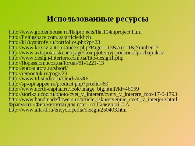 Использованные ресурсы http://www.goldenhouse.ru/flatprojects/flat104mproject...