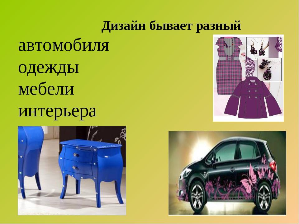 Дизайн бывает разный автомобиля одежды мебели интерьера