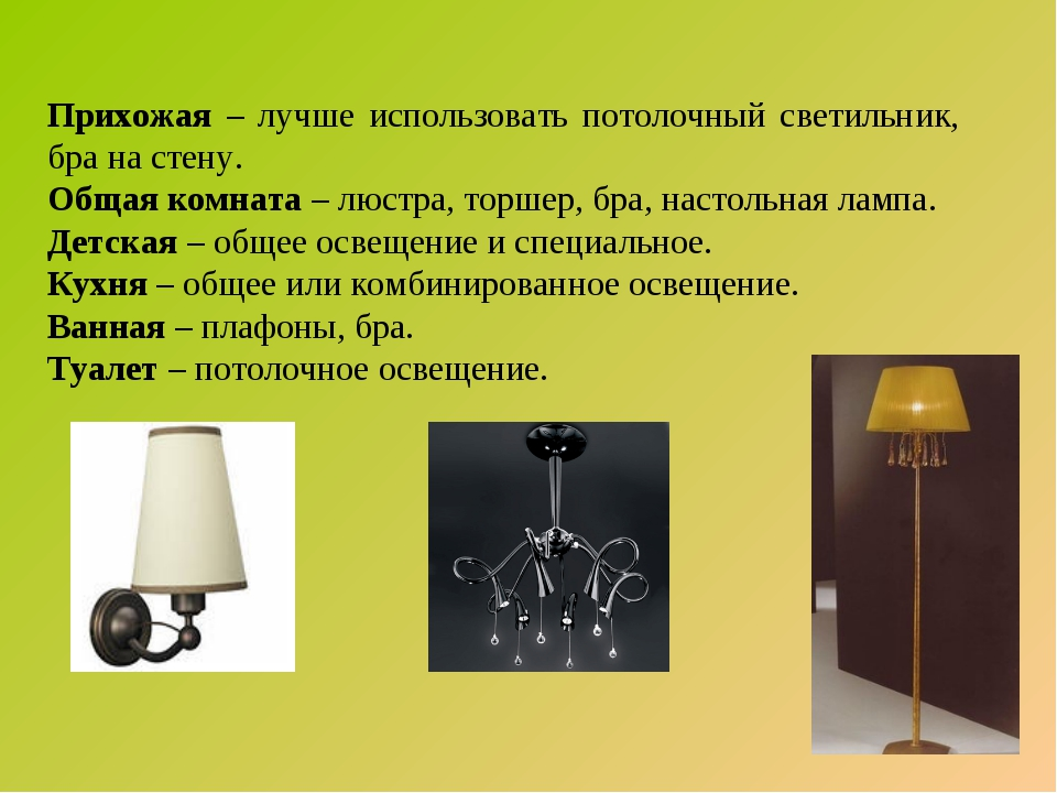 Прихожая – лучше использовать потолочный светильник, бра на стену. Общая комн...