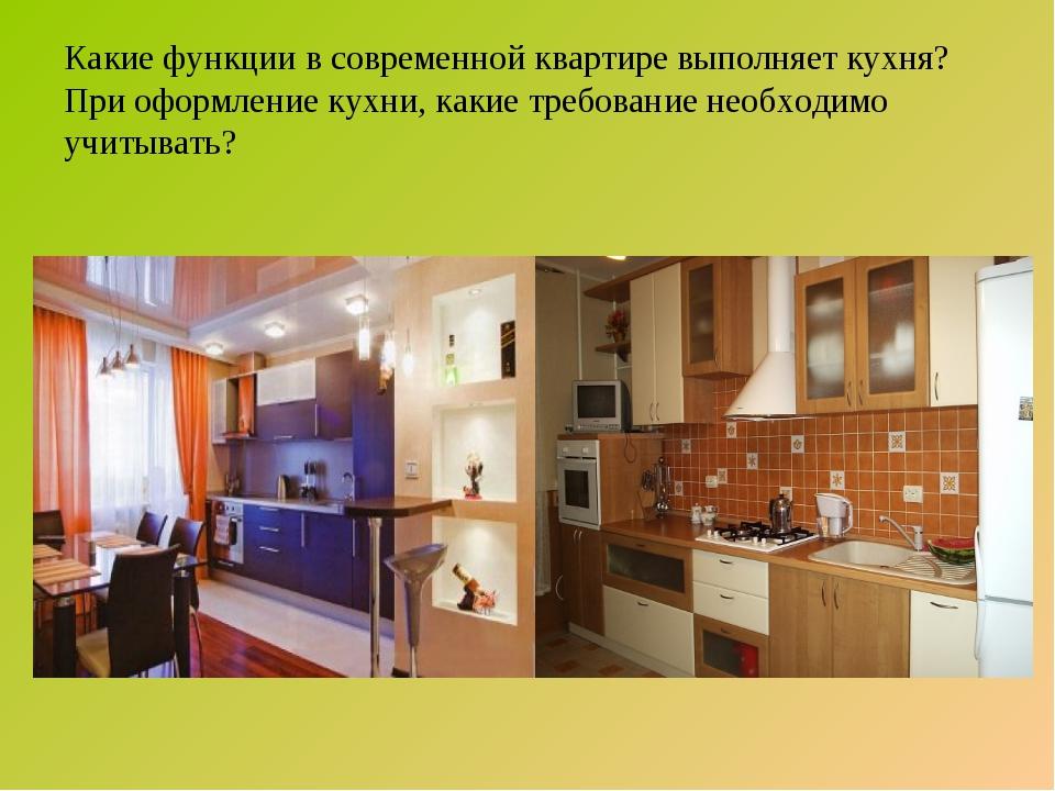 Какие функции в современной квартире выполняет кухня? При оформление кухни, к...