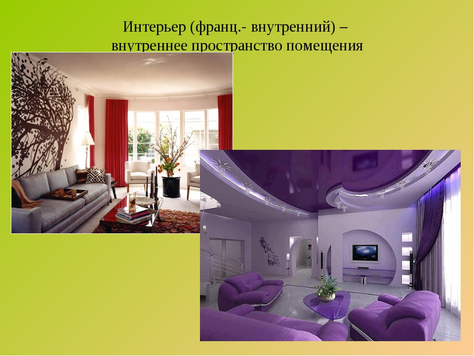 Интерьер (франц.- внутренний) – внутреннее пространство помещения