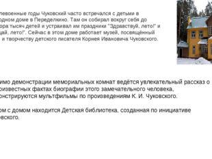 В послевоенные годы Чуковский часто встречался с детьми в загородном доме в П