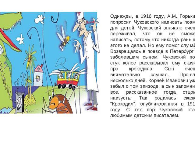 Однажды, в 1916 году, А.М. Горький попросил Чуковского написать поэму для дет...
