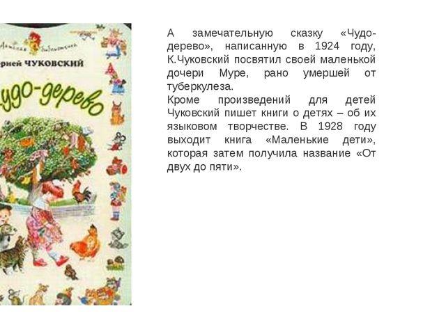 А замечательную сказку «Чудо-дерево», написанную в 1924 году, К.Чуковский пос...