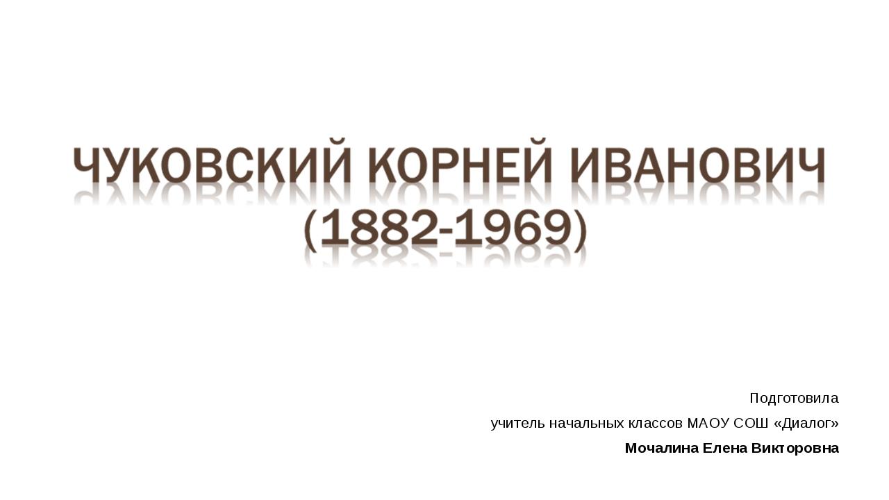 Подготовила учитель начальных классов МАОУ СОШ «Диалог» Мочалина Елена Виктор...