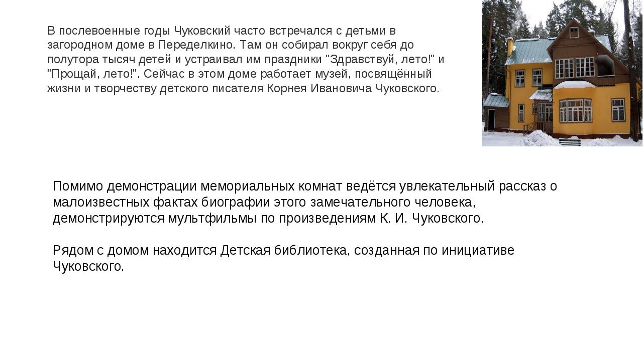 В послевоенные годы Чуковский часто встречался с детьми в загородном доме в П...