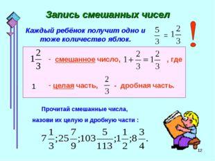 * Запись смешанных чисел Каждый ребёнок получит одно и тоже количество яблок.