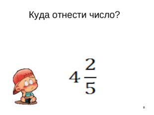 Куда отнести число? *