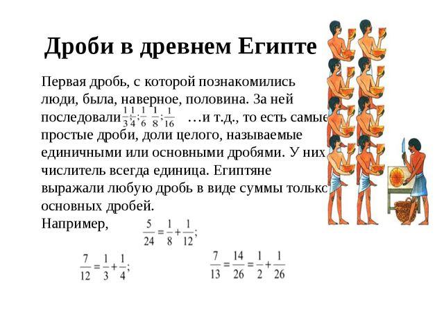 Дроби в древнем Египте Первая дробь, с которой познакомились люди, была, наве...