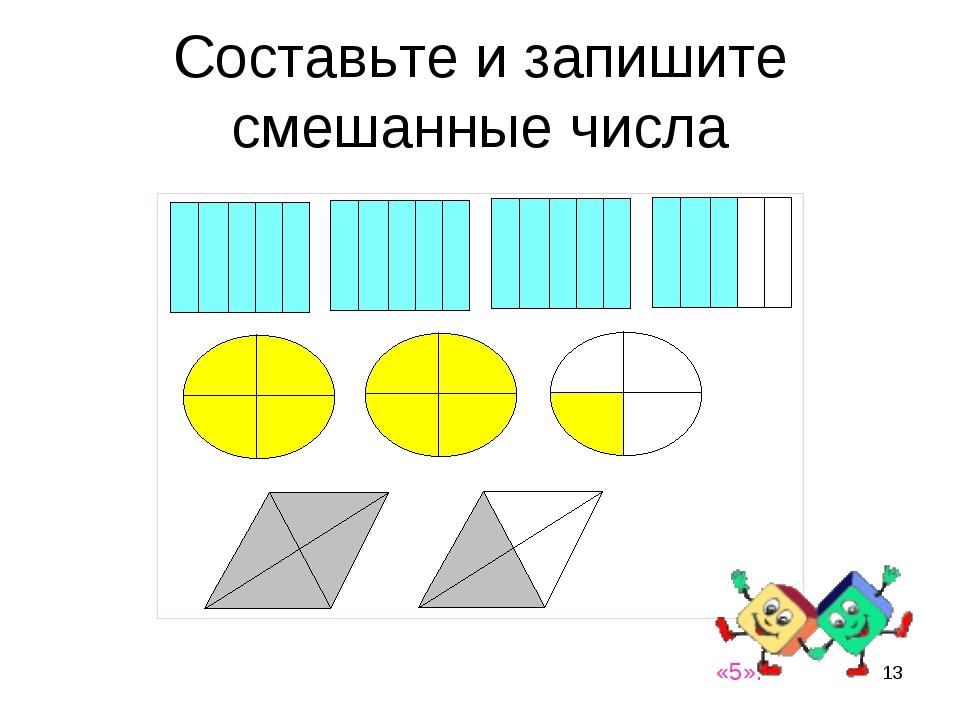 Составьте и запишите смешанные числа * «5».