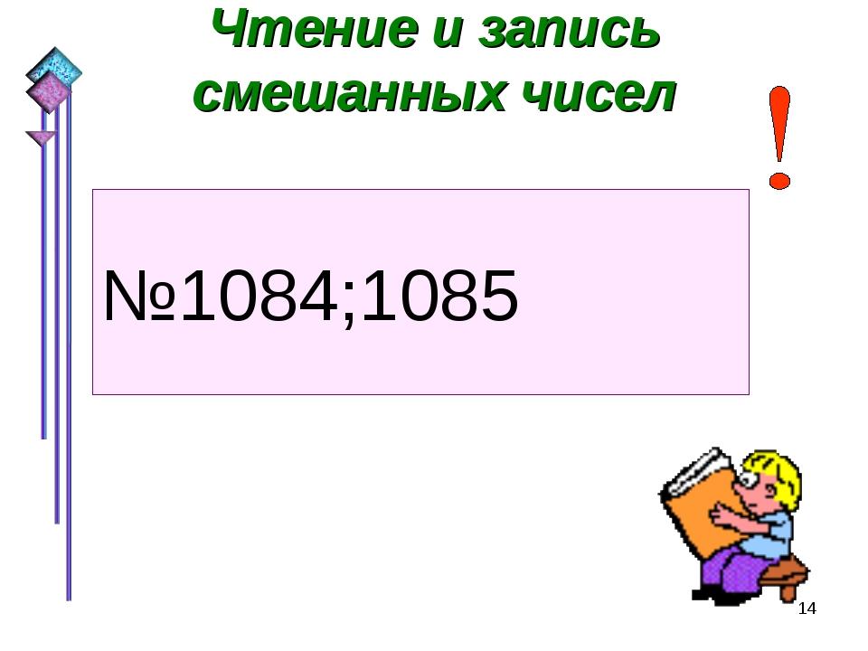 * №1084;1085 Чтение и запись смешанных чисел