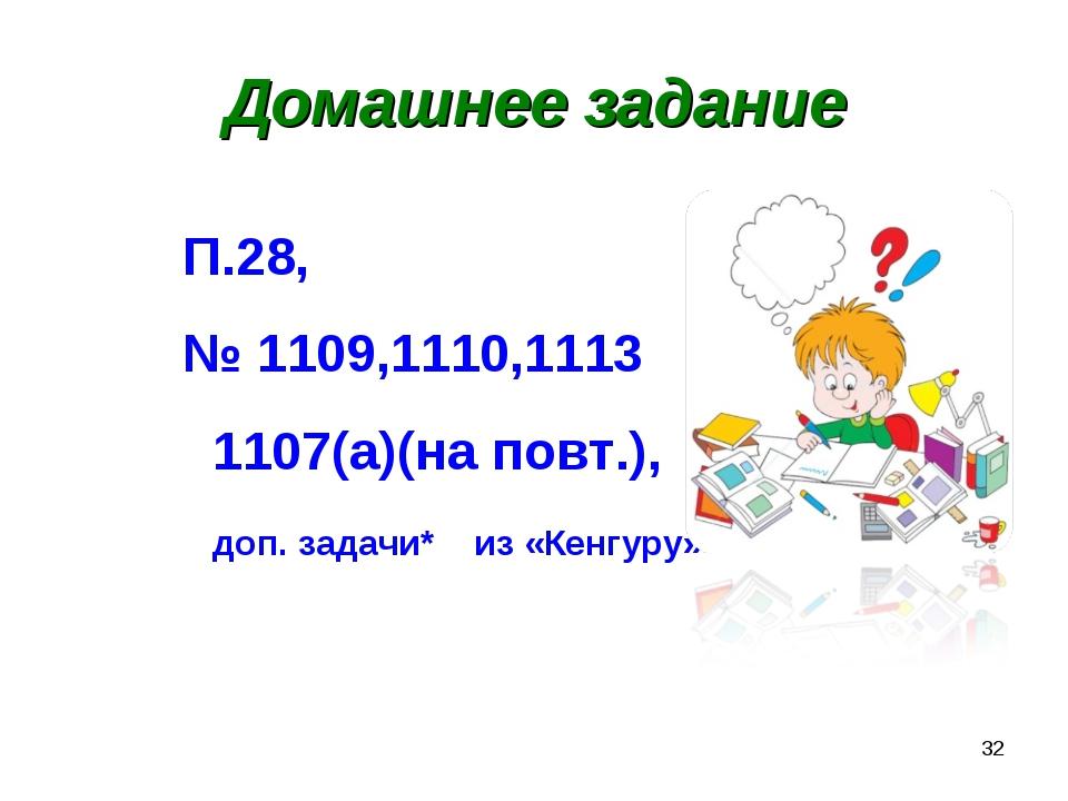 * Домашнее задание П.28, № 1109,1110,1113 1107(а)(на повт.), доп. задачи* из...
