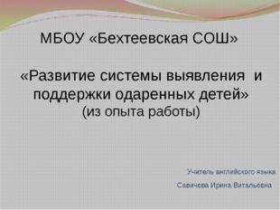 МБОУ «Бехтеевская СОШ» «Развитие системы выявления и поддержки одаренных дете