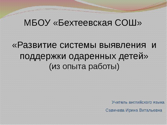МБОУ «Бехтеевская СОШ» «Развитие системы выявления и поддержки одаренных дете...
