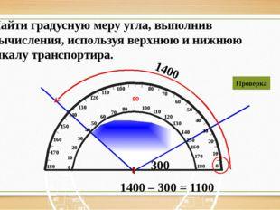 Найти градусную меру угла, выполнив вычисления, используя верхнюю и нижнюю ш