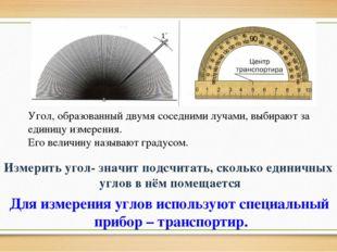 Угол, образованный двумя соседними лучами, выбирают за единицу измерения. Его