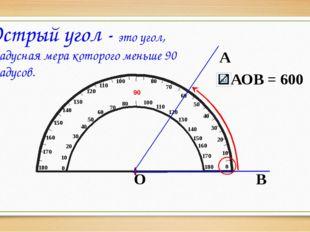 Острый угол - это угол, градусная мера которого меньше 90 градусов. 10 20 50