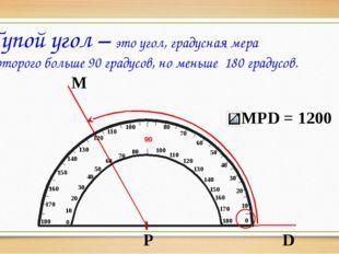 Тупой угол – это угол, градусная мера которого больше 90 градусов, но меньше