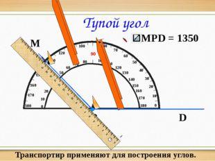 М Тупой угол Транспортир применяют для построения углов. D Р 10 20 50 60 70 8